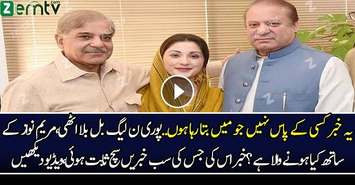 Maryam Nawaz Sharif Ke Saath Kia Hone Wala Hai..?