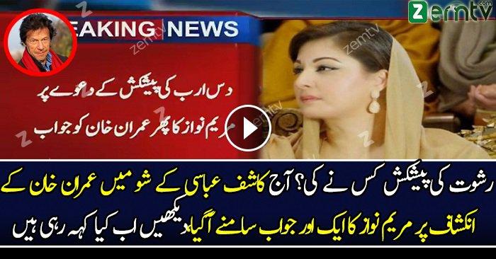 Maryum Nawaz Sharif Another Reply To Imran Khan