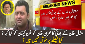 Mashal Khan's Brother Telephones PTI Chairman Imran Khan