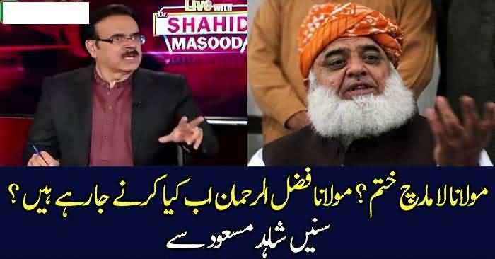 Maulana Ab Kia Karne Jarahe Hain - Dr Shahid Masood Telling