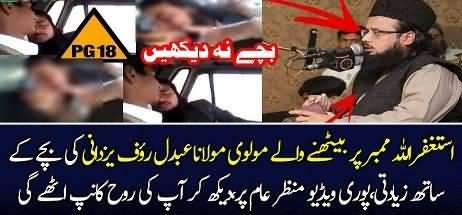 Maulana Abdul Rauf Yazdani mole-sting a boy in his vehicle's backseat