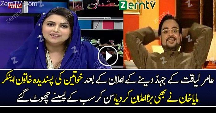 Maya Khan Made Big Announcement For Ramzan Show