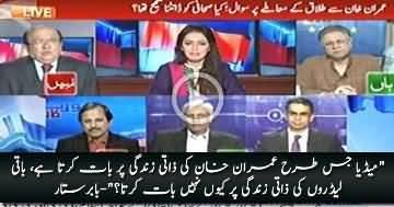 Media jistarah Imran Khan ki zindagi per baat kar rahe hain ,woh doosre leaders ki zindagi per baat kyu nahi karte - Babar Sattar