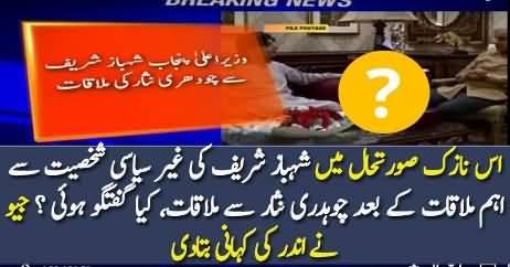 Meeting Between Ch Nisar & Shahbaz Sharif – Inside Info