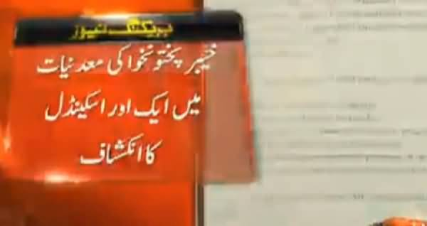 Mega Scandal in KPK Check The Video