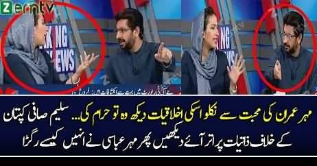 Mehar Abbasi Got Angry On Saleem Safi