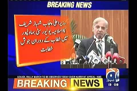 Mian Shehbaz Sharif ny aik bar pir joshe-e-khatabat main mic par toot paray..... :- Must Watch