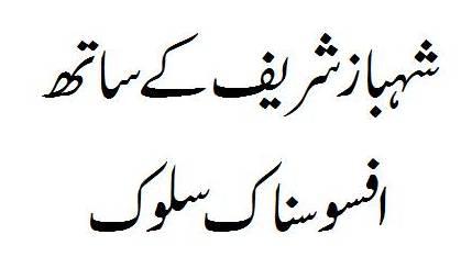 Misbehavior with Shahbaz Sharif on behalf of PML-N
