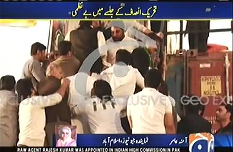 Mismanagement in PTI Parade ground jalsagah