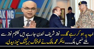 Mohammad Malick Giving Shocking Breaking News