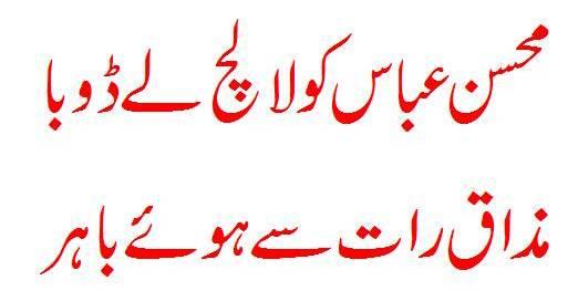 Mohsin Abbas Ko Laalich Le Dooba Mazaaq Raat Se Out