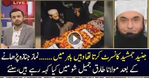 Molana Tariq Jameel Telling About Junaid Jamshed