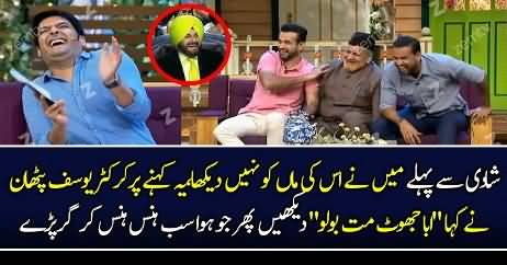 Most Funniest Conversation In Kapil Sharma Show
