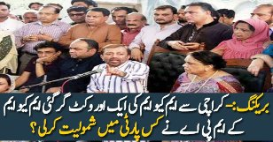 MPA Quits MQM & Joins Which Party?
