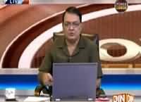 MQM Ke Rehnumao ki Jaidaday Bikane Lage