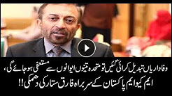 MQM-P chief threatens his party leaders will resign from parliament if forced to change loyalty