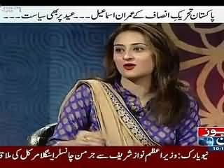 Mubarak Ho, Iss Eid per Hum Bakary Ka Ghost Khayengy: Nadia MirzaVery Funny Moments of Show