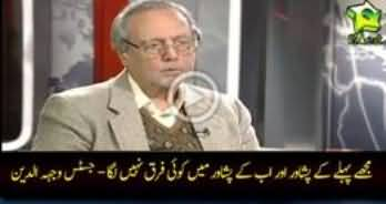 Mujhe Pehle Ke Peshawar Me Aur Abke Peshawar Me Koi Fark Nazar Nahi Aaya-Justice Wajihuddin