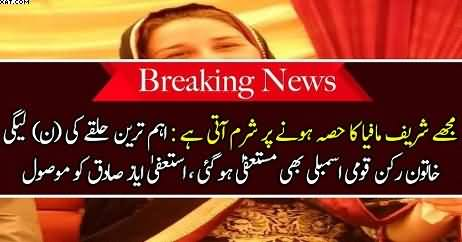 Mujhe Sharam Aati Hai - Breaking News
