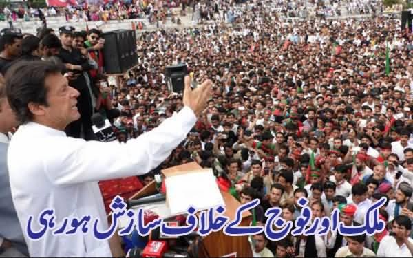 Mulak Aur Fauj Ke Khilaaf Saazish Ho Rahi Hai - Imran Khan