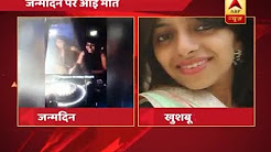 Mumbai Fire: Birthday video of Mojo Bistro lounge fire victim Khushboo Mehta