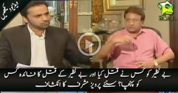 Musharraf claims Baitullah Mehsud and Asif Ali Zardari Behind Benazir Bhutto Murder
