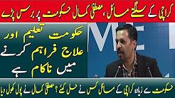 Mustafa Kamal Bashing Sindh Govt