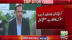 Mustafa Kamal criticize the Sindh Government - Neo