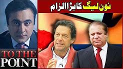 N League Ka Bara Ilzam - To The Point With Mansoor Ali Khan