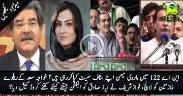 NA-122 - Nawaz Sharif Gave 6 Crore Rupees Cash to Ayaz Sadiq - Sami Ibrahim