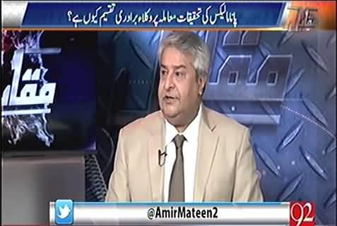 Na sirf wizarat e uzma daao per hai balke poori Pml N aur Nawaz Sharif ki siyasat daao per he: Amir Mateen