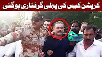NAB arrests Sharjeel Memon in Rs 5.77b corruption case - Headlines 6 PM - 23 October 2017