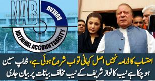 NAB Response On Nawaz Sharif Statement Today