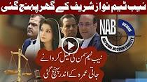 NAB team Police Ka Sath Nawaz Sharif Ka Ghar Pohanch Gai - Headlines - 12 AM - 30 Sep 2017