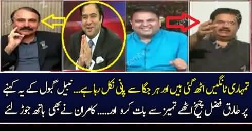 Nabeel Gabool Grills Tariq Fazal Chaudhry