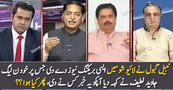 Nabil Gabol Giving Breaking News in a Live Show