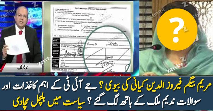 Nadeem Malik Showing Exclusive Documents You Will Be Shocked
