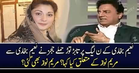 Naeem Bukhari Response On Maryam Nawaz Question
