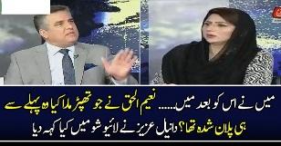 Naeem Ul Haq Ne Plan Karke Thapar Mara ?? Watch Daniyal Aziz's Shocking Revelation