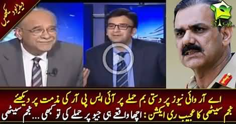 Najam Sethi feeling jealous on ISPR statement regarding cracker attack on ARY office