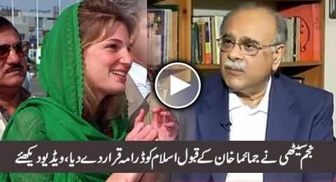 Najam Sethi Says Jemima Khan's Conversion To Islam Was A Drama