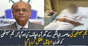 Najam Sethi Shifted To Hospital