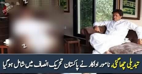 Namwar Adakaar PTI Main Shamil Ho Gaye