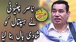 Nasir Chinyoti Nay Hospital Ko Shadi Haal Bana Liya - Khabardar Aftab Iqbal