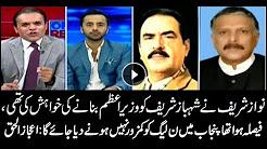 Nawaz expressed desire to make Shehbaz PM: Ejaz ul Haq