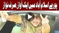 Nawaz's rally has crossed Zero Point and is on its way to Rawalpindi - Headlines - 3 PM - 9 Aug 2017