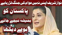 Nawaz Sharif Apni Nahi Pakistan Ke Awam Ke Larai Lar Rahay Hain - Maryam Nawaz Speech