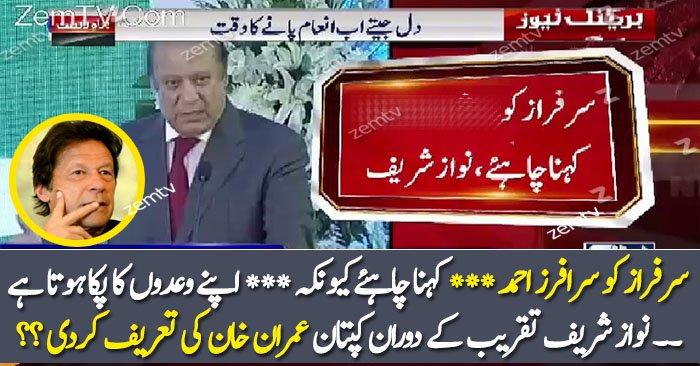 Nawaz Sharif Gave New Name To Sarfraz Ahmed