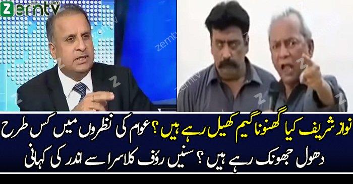 Nawaz Sharif Good Cop Bad Cop Wala Style Khel Rahay Hain.. Rauf Klasra