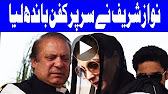 Nawaz Sharif ignores all security threats,leave for Lahore - Headlines - 12:00 PM - 9 Aug 2017